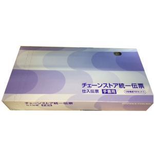 チェーンストア統一伝票(手書用)C-BH15|sekiyama