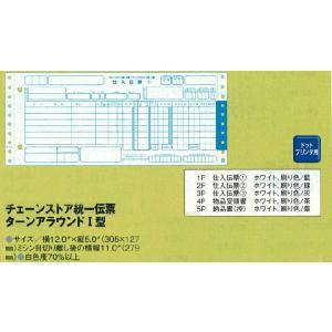 チェーンストア統一伝票ターンアラウンドI型【ケース販売】|sekiyama