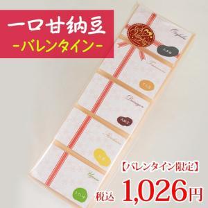 一口甘納豆-バレンタイン-/小分けの5種の甘納豆詰合せ/バレンタイン仕様/甘納豆の雪華堂|sekkado