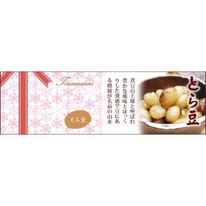 一口甘納豆-バレンタイン-/小分けの5種の甘納豆詰合せ/バレンタイン仕様/甘納豆の雪華堂|sekkado|04