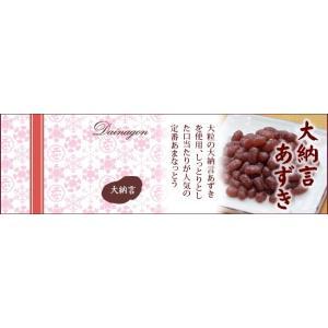 一口甘納豆-バレンタイン-/小分けの5種の甘納豆詰合せ/バレンタイン仕様/甘納豆の雪華堂|sekkado|05