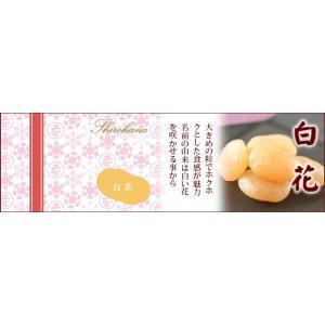 一口甘納豆-バレンタイン-/小分けの5種の甘納豆詰合せ/バレンタイン仕様/甘納豆の雪華堂|sekkado|06