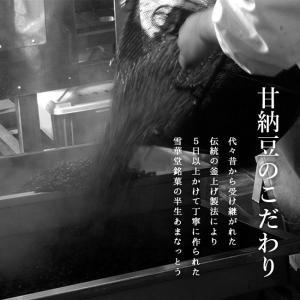 甘納豆の雪華堂/丹波黒あまなっとう寄せ 430g/桐箱入り阿波和三盆糖付/yo30|sekkado|02