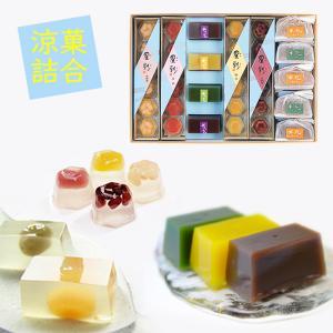 お中元/2種のゼリーと水羊かんの贅沢セット「おしろいばな」/ひんやり夏の和菓子/甘納豆の雪華堂|sekkado