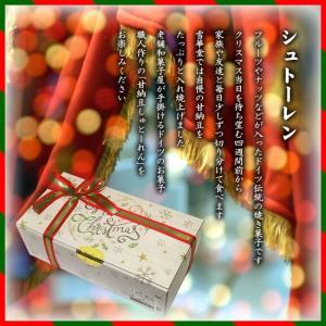 クリスマス限定 甘納豆しゅとーれん/ドイツ伝統お菓子/シュトーレン/甘納豆仕立て/甘納豆の雪華堂|sekkado|02