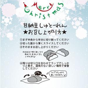 クリスマス限定 甘納豆しゅとーれん/ドイツ伝統お菓子/シュトーレン/甘納豆仕立て/甘納豆の雪華堂|sekkado|04