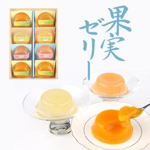 お中元/果実ゼリー8個詰合/ひんやり夏の和菓子/甘納豆の雪華堂|sekkado