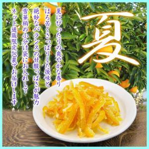 季節限定 夏の甘納豆/甘夏あまなっとう 3袋詰合|sekkado|02