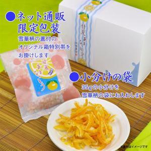 季節限定 夏の甘納豆/甘夏あまなっとう 3袋詰合|sekkado|03