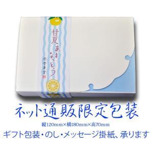 季節限定 夏の甘納豆/甘夏あまなっとう 3袋詰合|sekkado|04