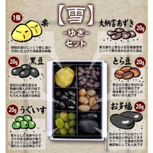 甘納豆おためしメール便/栗入り6種の甘納豆詰合|sekkado|03