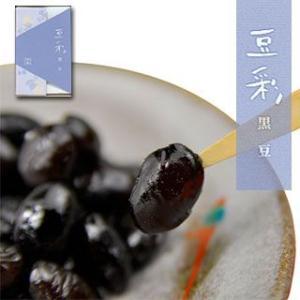 甘納豆小箱/豆彩/黒豆 1個180g/甘納豆の雪華堂|sekkado