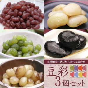5種類の甘納豆から選べる詰合せ/豆彩3個詰合せ/甘納豆の雪華堂|sekkado