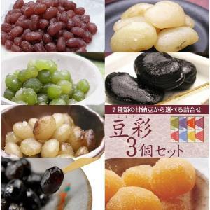 7種類の甘納豆から選べる詰合せ/豆彩3個詰合せ/甘納豆の雪華堂|sekkado