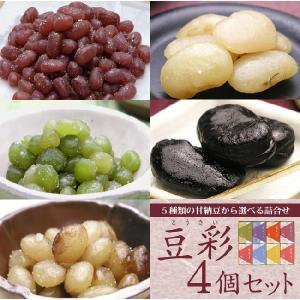 5種類の甘納豆から選べる詰合せ/豆彩4個詰合せ/甘納豆の雪華堂|sekkado