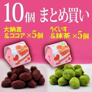 甘納豆のチョココーティング/Chocoあまなっとう 大納言&ココア うぐいす&抹茶 各5個10個まとめ買い/甘納豆の雪華堂|sekkado