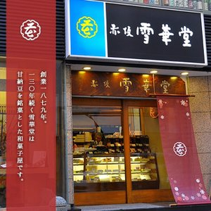 雪華菜かりんと万頭24個入/カリッと香ばしい風味が絶品/甘納豆の雪華堂 sekkado 06