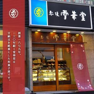 雪華菜かりんと万頭36個入/カリッと香ばしい風味が絶品/甘納豆の雪華堂|sekkado|06