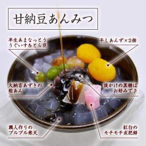 夏季限定 甘納豆あんみつ 抹茶しらたま 4個セット/甘納豆の雪華堂|sekkado|02