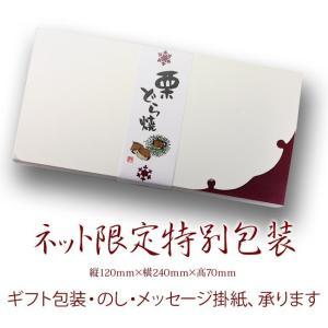 甘納豆の雪華堂/栗どら焼 5袋詰合/秋季限定|sekkado|04