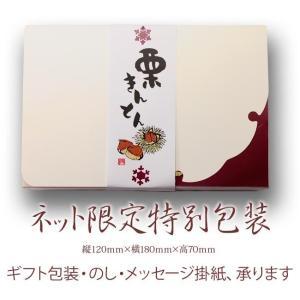 栗きんとん 6個詰合せ/甘納豆の雪華堂/秋の和菓子|sekkado|05