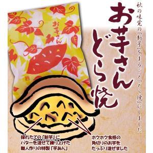 甘納豆の雪華堂/お芋さんどら焼 5袋詰合/秋季限定 sekkado 03