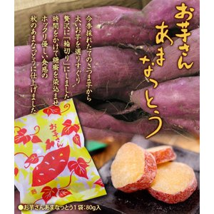 甘納豆の雪華堂/お芋さんあまなっとう 4袋詰合/秋季限定|sekkado|02