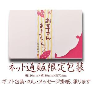 甘納豆の雪華堂/お芋さんあまなっとう 4袋詰合/秋季限定|sekkado|03