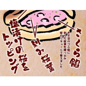 春季限定 桜どらやき 5個詰合/甘納豆の雪華堂|sekkado|02