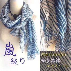 竹布ガーゼストール 大判 藍染めの嵐絞り ジェンダーレス 男女兼用|sekkasibori