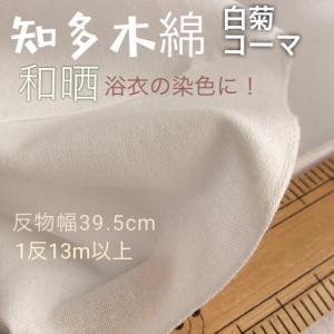 染色用 白地 木綿反物 着尺/知多木綿 白菊コーマ 和晒/13m以上