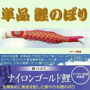 単品こいのぼり☆ナイロンゴールド(金入り)鯉☆赤1m鯉のぼり