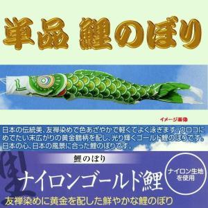 単品こいのぼり☆ナイロンゴールド(金入り)鯉☆グリーン60cm鯉のぼり