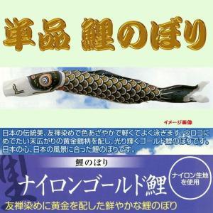 単品こいのぼり☆ナイロンゴールド(金入り)鯉☆黒1.5m鯉のぼり