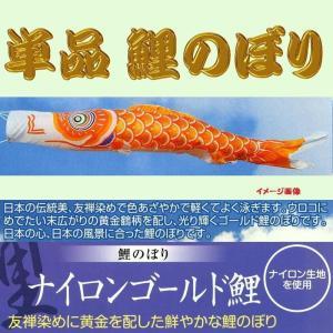 単品こいのぼり☆ナイロンゴールド(金入り)鯉☆オレンジ2m鯉のぼり