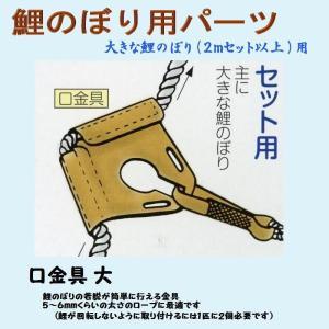 鯉のぼり用品☆口金具(大)☆2.5m以上のこいのぼりセット用☆お庭などにポールを設置するタイプのこいのぼり用(直径5〜6mm前後の掲揚ロープに適しています)