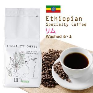 コーヒー豆発祥の地で採れた種類です。 シトラス系の爽やかさの中にしっかりとしたコクもあります。苦味と...