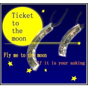 ペアネックレス シルバー FISS (Ticket to the moon) (FISS-T111)|select-alei