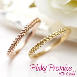 ピンキーリング K18 レディース 0号 1号 2号 3号 4号 ピンクゴールド Pinky Promise (11-4204-4205) select-alei