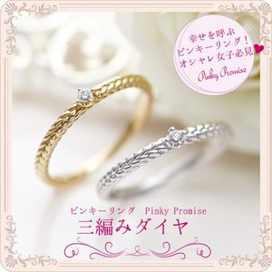 ピンキーリング K18 レディース 0号 1号 2号 3号 4号 イエローゴールド Pinky Promise (20-1537-1538) select-alei