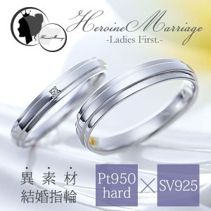 結婚指輪 プラチナ ペアリング シルバー PT950 安い 指輪 Angeアンジェ -Ladies First- 11-22-4161-SVPT|select-alei