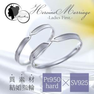 結婚指輪 プラチナ ペアリング シルバー PT950 安い 指輪 Angeアンジェ -Ladies First- 11-22-4179-SVPT|select-alei