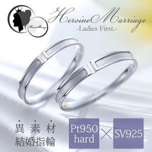 結婚指輪 プラチナ ペアリング シルバー PT950 安い 指輪 Angeアンジェ -Ladies First- 11-22-4182-SVPT|select-alei