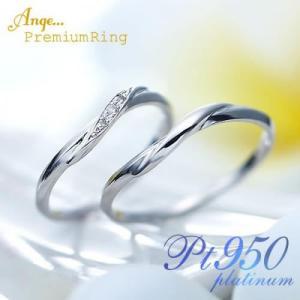 結婚指輪 マリッジリング プラチナ ペアリング 2本セット 無料刻印 Ange (11-22-4240-pt)|select-alei