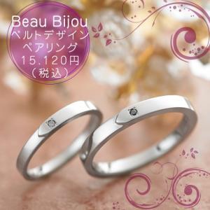 ペアリング ステンレス 2本セット 人気 Beau Bijou (BB-MS-003-004)|select-alei