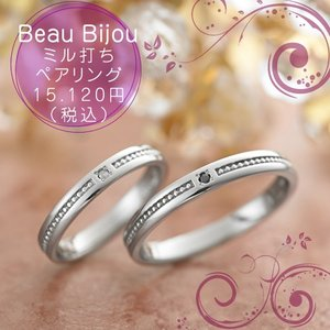 ペアリング ステンレス 2本セット 人気 Beau Bijou (BB-MS-005P)|select-alei
