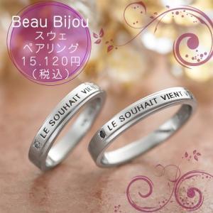 ペアリング ステンレス 2本セット 人気 Beau Bijou (BB-MS-009-010)|select-alei