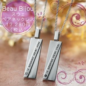 ペアネックレス ステンレス カップル アレルギー対応 人気 ブランド Beau Bijou (BB-MS-011-012)|select-alei