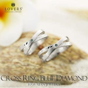 ハワイアンジュエリー ペアリング 指輪 シルバー925 AquaBelle LOVERS CLR-X-BD クロス ブルーダイヤモンド 波 彼氏 彼女 誕生日 結婚記念日|select-alei