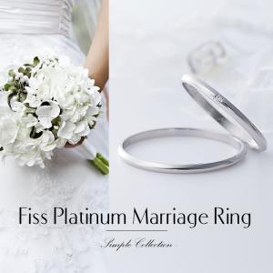 結婚指輪 安い プラチナ ペアリング 刻印 Pt900 Fiss-MSRHP100-Fiss-MSRHP100D 1号 2号 偶数号 指輪 婚約 カップル お揃い ペアルック 記念日 誕生日|select-alei